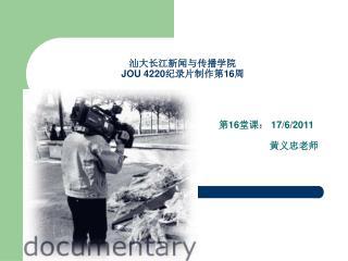汕大长江新闻与传播学院 JOU 4220 纪录片制作第 16 周