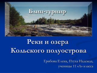 Реки и озера  Кольского полуострова
