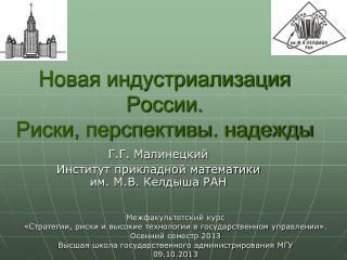 Новая индустриализация России.  Риски, перспективы. надежды