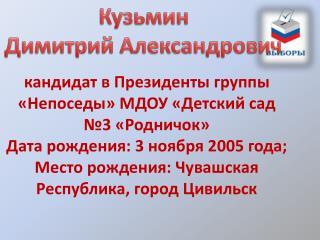 Кузьмин  Димитрий  Александрович