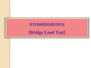 การทดสอบสะพาน  (Bridge Load Test)