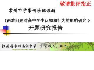 《 两难问题对高中学生认知和行为的影响研究 》 开题研究报告                 汇报人:刘平