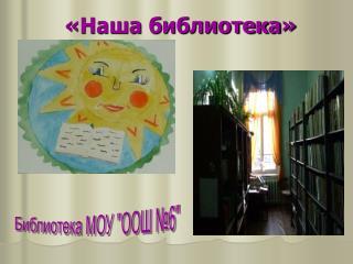 «Наша библиотека»
