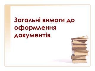 Загальні вимоги до оформлення документів