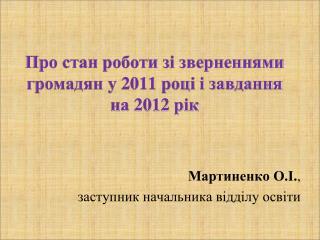 Про стан роботи зі зверненнями громадян у 2011 році і завдання на 2012 рік