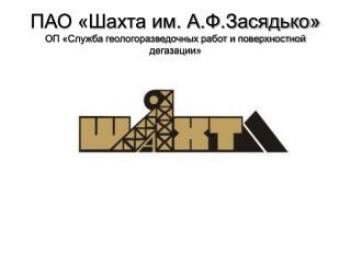 ПАО «Шахта им. А.Ф.Засядько» ОП «Служба геологоразведочных работ и поверхностной дегазации»