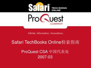 Safari TechBooks Online 检索指南