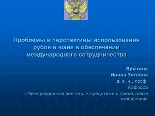 Проблемы и перспективы использования рубля и юаня в обеспечении международного сотрудничества