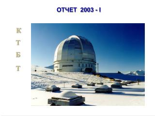 ОТЧЕТ  2003 -  I