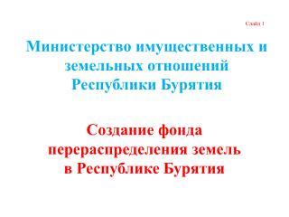 Слайд 1 Министерство имущественных и земельных отношений Республики Бурятия