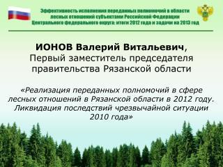 ИОНОВ Валерий Витальевич , Первый заместитель председателя правительства Рязанской области