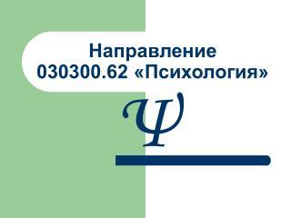 Направление 030300.62 «Психология»