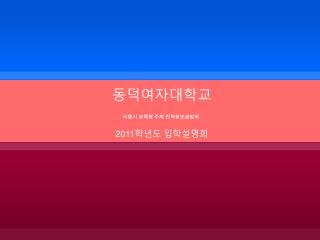 서울시 교육청 주최 진학정보설명회
