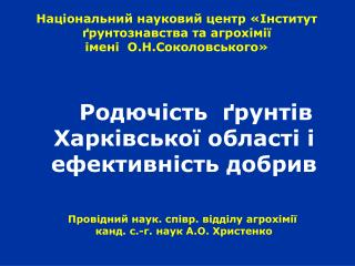 Національний науковий центр «Інститут ґрунтознавства та агрохімії  імені  О.Н.Соколовського»