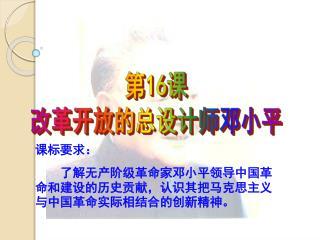 第 16 课 改革开放的总设计师邓小平