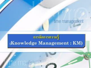 การจัดการความรู้ ( Knowledge Management : KM)