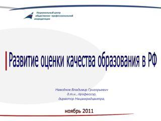 Наводнов Владимир Григорьевич д.т.н., профессор, директор Нацаккредцентра,