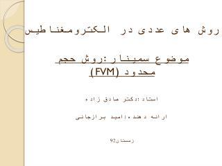روش های عددی در الکترومغناطیس موضوع سمینار:روش حجم محدود( FVM ) استاد:دکتر صادق زاده