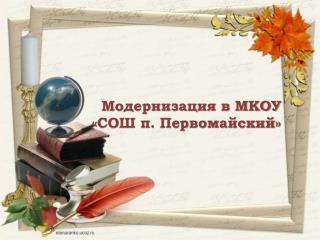 Модернизация в МКОУ «СОШ п. Первомайский»