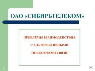 ОАО «СИБИРЬТЕЛЕКОМ»
