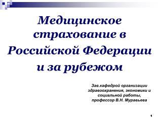 Медицинское страхование в Российской Федерации и за рубежом