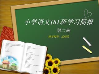 小学语文 181 班学习简报 第二期