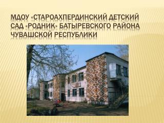 МДОУ « Староахпердинский  детский сад «Родник»  Батыревского  района  Чувашской республики