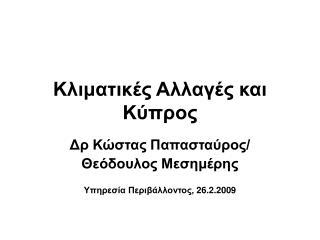 Κλιματικές Αλλαγές και Κύπρος