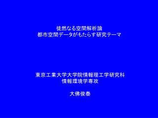 東京工業大学大学院情報理工学研究科 情報環境学専攻 大佛俊泰