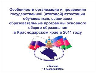 г. Москва, 14 декабря 2010 г.