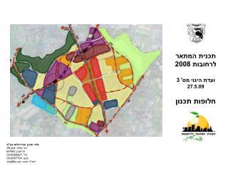 תכנית המתאר לרחובות 2008 ועדת היגוי מס' 3 27.5.09 חלופות תכנון