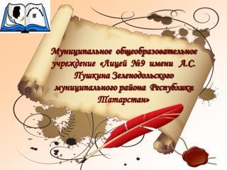 Лицей №9 им. А.С. Пушкина