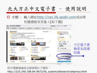 北大方正中文電子書  – 使用說明