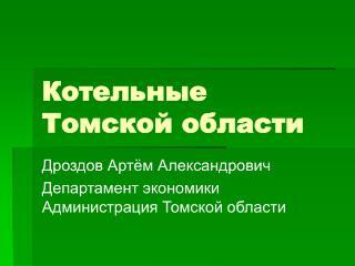 Котельные Томской области