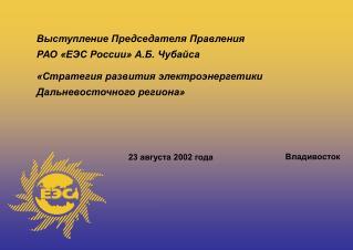 Выступление Председателя Правления                                  РАО «ЕЭС России» А.Б. Чубайса