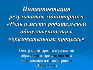 Центр мониторинга и развития образования при управлении образования администрации г.Чебоксары