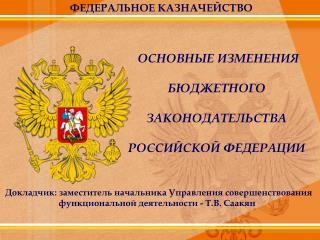 Докладчик: заместитель начальника Управления совершенствования
