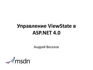 Управление  ViewState в ASP.NET 4.0