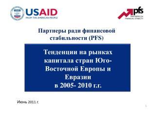 Партнеры ради финансовой стабильности ( PFS)
