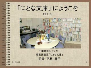 「にとな文庫」 にようこそ 2012