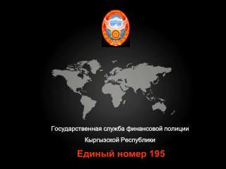 Государственная служба финансовой полиции Кыргызской Республики