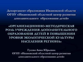 ОГОУ «Ивановский областной центр развития дополнительного образования детей»