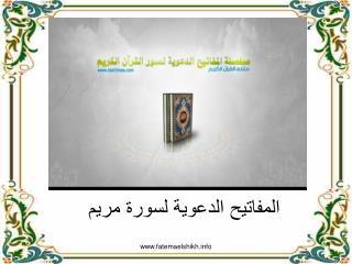 المفاتيح الدعوية لسورة مريم