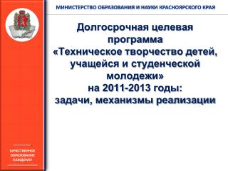 Национальная образовательная инициатива «Наша новая школа» (4 февраля 2010 г.)