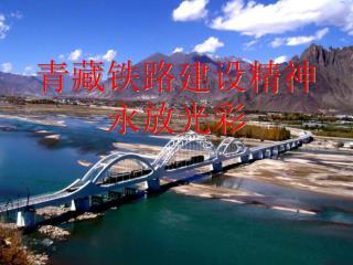 青藏铁路建设精神 永放光彩