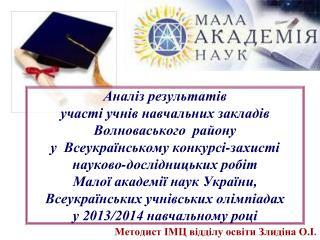 Методист ІМЦ відділу освіти Злидіна О.І .