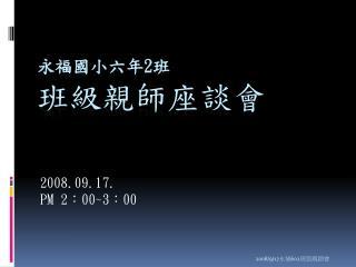 永福國小六年 2 班 班級親師座談會