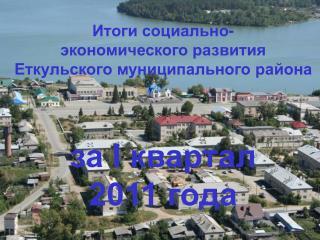 Итоги социально- экономического развития  Еткульского муниципального района  за  I  квартал