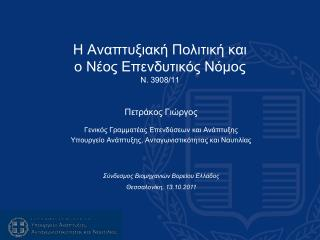 Η Αναπτυξιακή Πολιτική και  ο Νέος Επενδυτικός Νόμος Ν. 3908/11