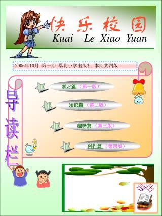 Kuai    Le  Xiao  Yuan